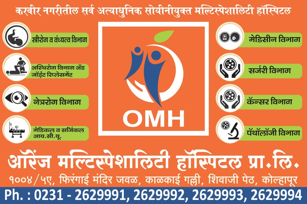 Orange Multispeciality Hospital